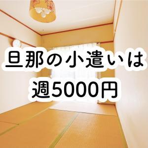 旦那の小遣いは、週5000円。