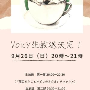 【お知らせ】Voicy生放送決定!