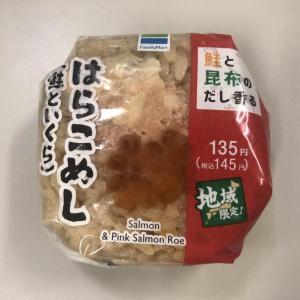 はらこめし(鮭といくら) / 145円 #ファミリーマート