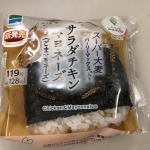 スーパー大麦 サラダチキンマヨネーズ / 128円