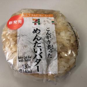 こんがり炙っためんたいバターおむすび / 140円