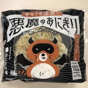 悪魔のおにぎり / 110円