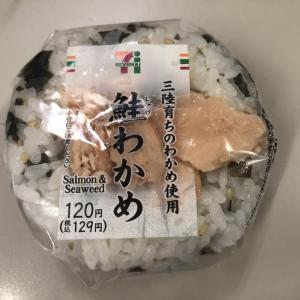 鮭わかめおむすび 三陸育ちのわかめ使用 / 129円 #セブン・イレブン
