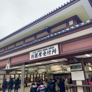 '20年01月 川崎:川崎大師で厄除・護摩祈祷