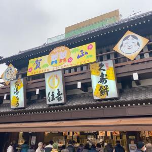'20年01月 川崎:久寿餅とせき止飴を土産に