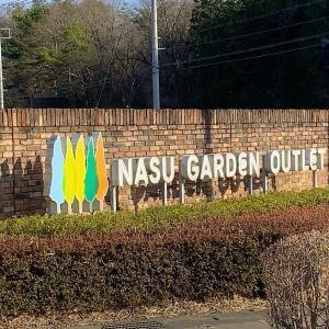 初訪問「那須ガーデンアウトレット」