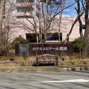 「ホテルエピナール那須」に滞在
