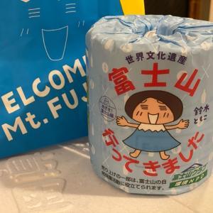 この連休で行ってきたのは・・・富士山!