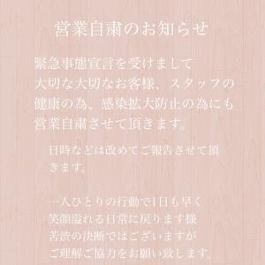 【重要】営業自粛・臨時休業のお知らせ