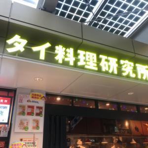 下北沢 タイ料理研究所