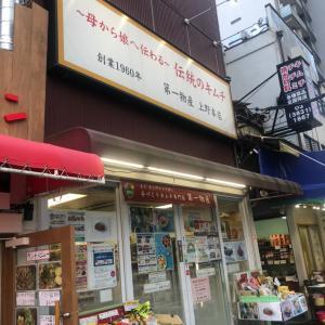 上野 キムチ 食べ比べ