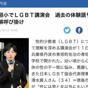 兵庫県  神戸新聞 清水展人  丹波市 人権 講演会 人権教育 講師 LGBTIQA 性別違和