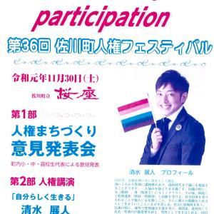 高知県  佐川町 LGBTIQA 性の多様性 人権講演会  講師 清水展人 四国