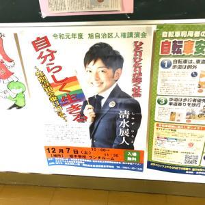 島根県→広島県 LGBTIQA 人権講演会 講師 学校 保護者 教職員 生徒向け 講演