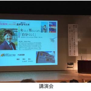 石川県 人権講演会のようす LGBTQ 講演会 講師 島根県 愛媛県