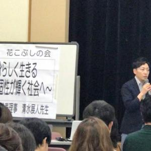 三重県 学校  教職員向け LGBT等 性の多様性 研修会 講演会へ 講師 清水展人