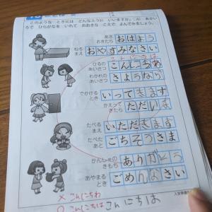 日本語は難しい