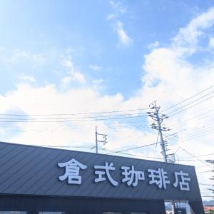 山口滞在 ② 倉式珈琲店
