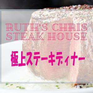 ハワイ最後のディナーはルースズ・クリスの極上ステーキ