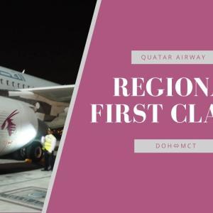 ドーハからマスカットへ カタール航空QR1148ファーストクラス搭乗記