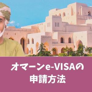 オマーン観光ビザ【e-VISA申請方法】