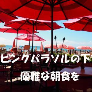 ロイヤルハワイアン・サーフラナイの朝食【プラチナ特典で無料!】