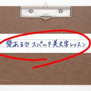 【レッスン一覧】 美字人(びじん)への道