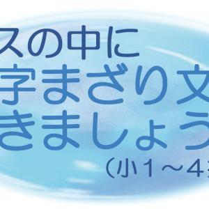 【5回完結レッスン】4:マスの中に 漢字まざり文を書きましょう