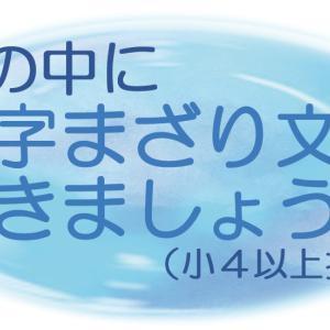 【5回完結レッスン】5:行の中に 漢字まざり文を書きましょう