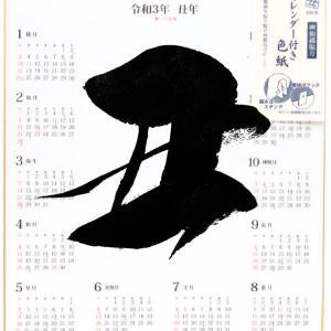 【1月のワークショップ】カレンダーに書こう