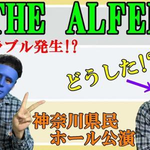 【THE ALFEE】秋の乱 ♡ 神奈川県民ホール公演 - 外は寒いが場内は熱い編 -