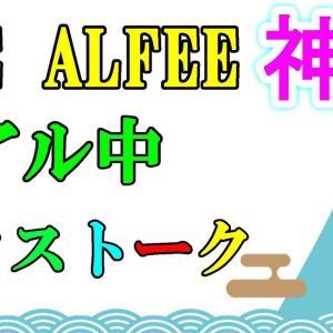 【神回】 アルフィー & アル中の固い絆 ♡ クロストーク☆