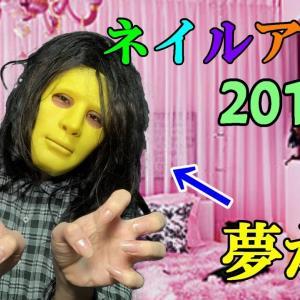 【衝撃】『ネイルアート2019』これは夢なのか…!?