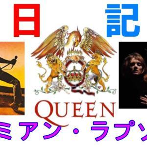 【来日記念】Queen ☆ ボヘミアン・ラプソディ・スペシャル