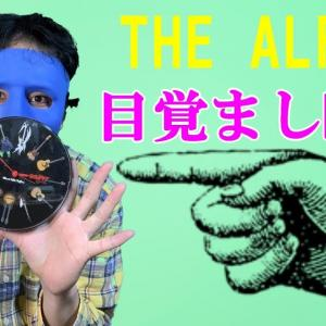 【THE ALFEE】 目覚まし 時計『ALFEE BEST HIT CLOCK』のご紹介☆
