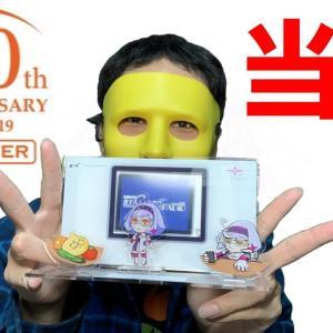 【当選】 株式会社ハムスター & 神谷英樹 さんからの贈り物♡