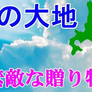 【Sさんのお友達】 北の大地からの素敵な贈り物♡