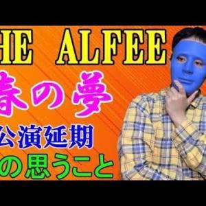 THE ALFEE 「春の夢ツアーの延期」 について思うこと。