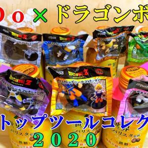 [世界一のバリスタ監修] DyDo × ドラゴンボールZ コラボキャンペーン2020 全種類
