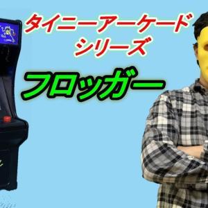 【歓喜】 第4弾!!  タイニーアーケード 「フロッガー」が到着☆