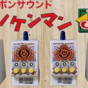【懐古】ガシャポンサウンド『ジャンケンマン』をフルコンプして感激☆