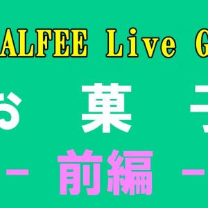 【アルフィー】Live Goods お菓子 - 前編 -