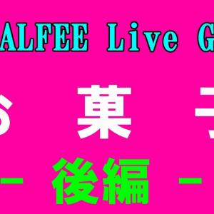 【THE ALFEE】Live Goods  お菓子 - 後編 -