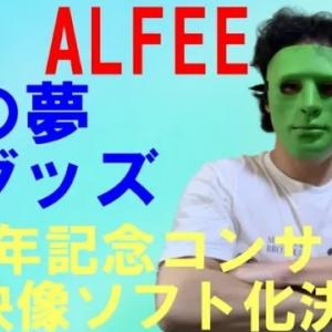 【THE ALFEE】夏の夢グッズ & 45周年記念SPコンサートの映像ソフト化決定☆