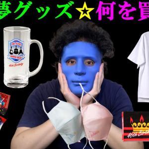 【THE ALFEE】桜井営業部長に代わり「夏の夢グッズ」を宣伝してみた♡