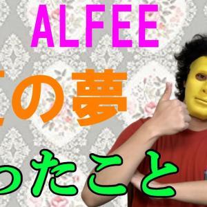 【感想】THE ALFEE 夏の夢 2日間を終えて思ったことを熱く語る。