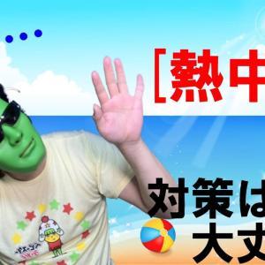 【真夏日注意】「熱中症」に気をつけて今夏を乗り越えよう!!