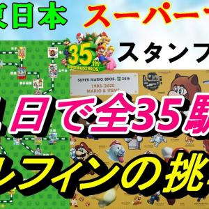 【挑戦】JR東日本「スーパーマリオスタンプラリー(全35駅)」を1日で回れるのか!?