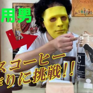 【珈琲】家でローソンの「マチカフェ・アイスコーヒー」作りに挑戦…!?