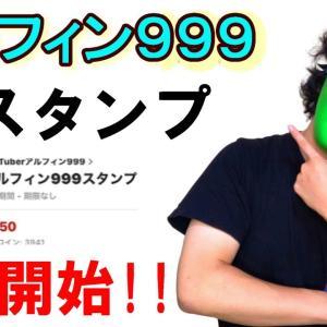 【ファン必見】遂にYouTuberアルフィン999の公式「LINEスタンプ」が配信されました☆